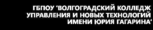 """ГБПОУ """"ВКУиНТ им. Ю. Гагарина"""""""